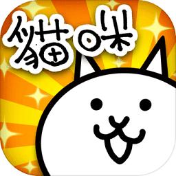 貓咪大戰爭最新中文破解版