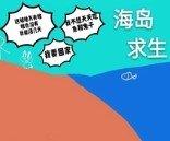 橙光海島求生破解版