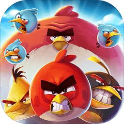 憤怒的小鳥2破解版最新版