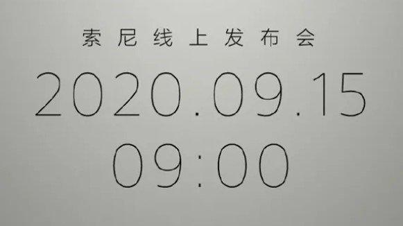 索尼微單十周年α新機即將發布:倒計時 7天