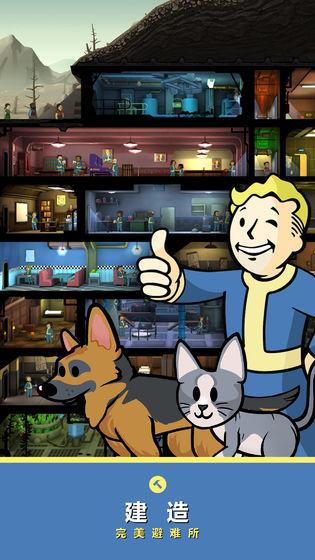 辐射避难所无限内购版中文游戏截图