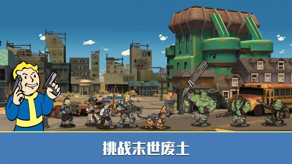 辐射避难所无限内购版中文游戏截图截图