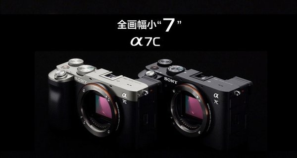 索尼A7C好用嗎?價格如何?功能解析