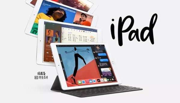 iPad Air 4正式发布:搭载地表最强A14芯片