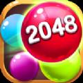 2048球球大作戰抽手機版