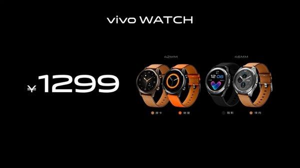 vivo智能手表发布:支持血氧监测,售价为1299元
