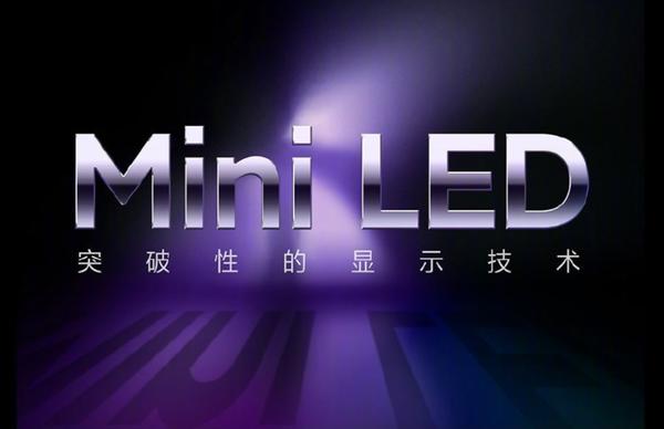 小米电视大师至尊版官宣:Mini LED显示技术加持