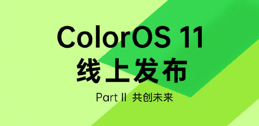 2020 OPPO开发者大会:ColorOS 11发布及适用机型