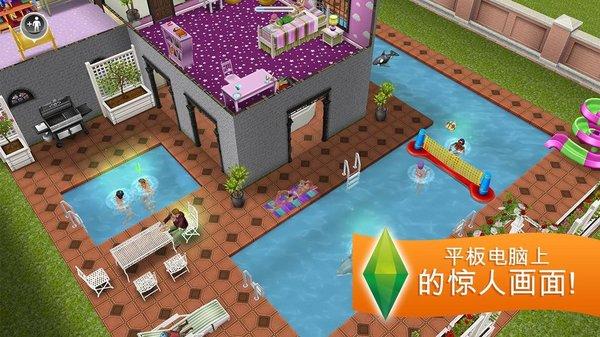 模拟人生畅玩版中文无限金币截图