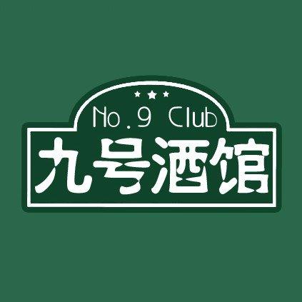九号酒馆投稿平台