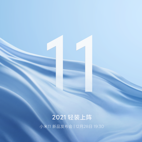 小米11发布会直播地址-小米11发布时间