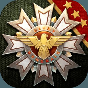 将军的荣耀太平洋战争