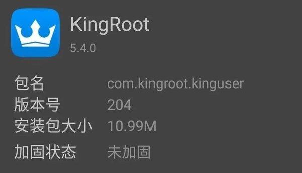 kingroot截图