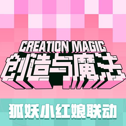 创造与魔法礼包码2021年8月