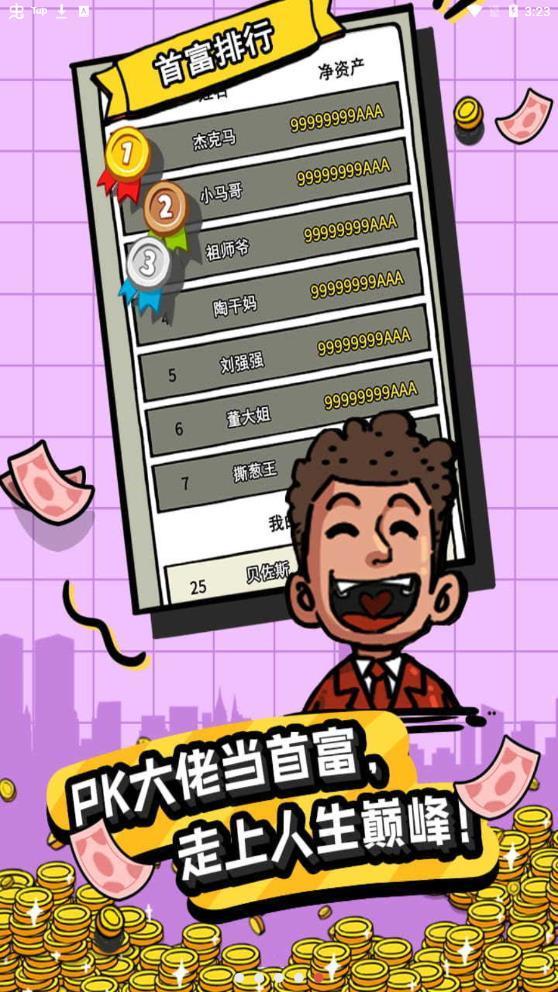 首富特烦恼无限钞票金砖版下载游戏截图