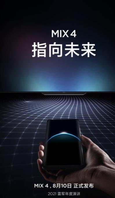 小米MIX4手机详细配置参数一览