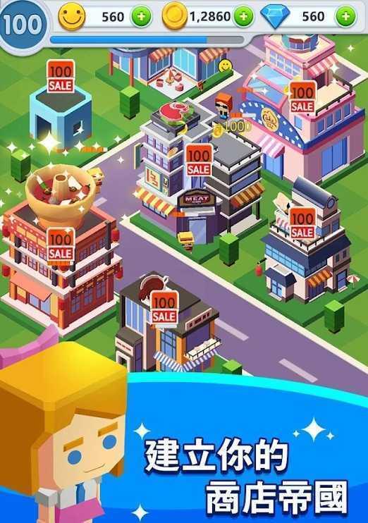 放置商业街无限金币破解版游戏截图