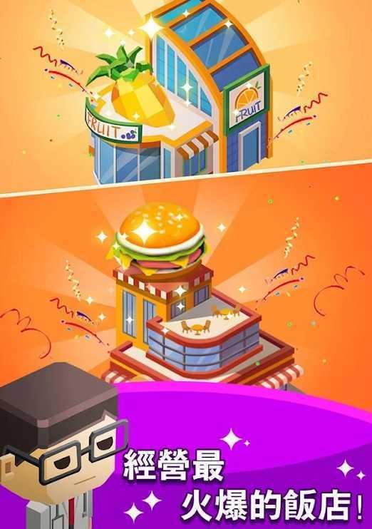 放置商业街游戏截图