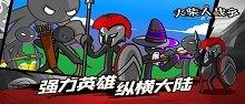 火柴人战争遗产破解版合集